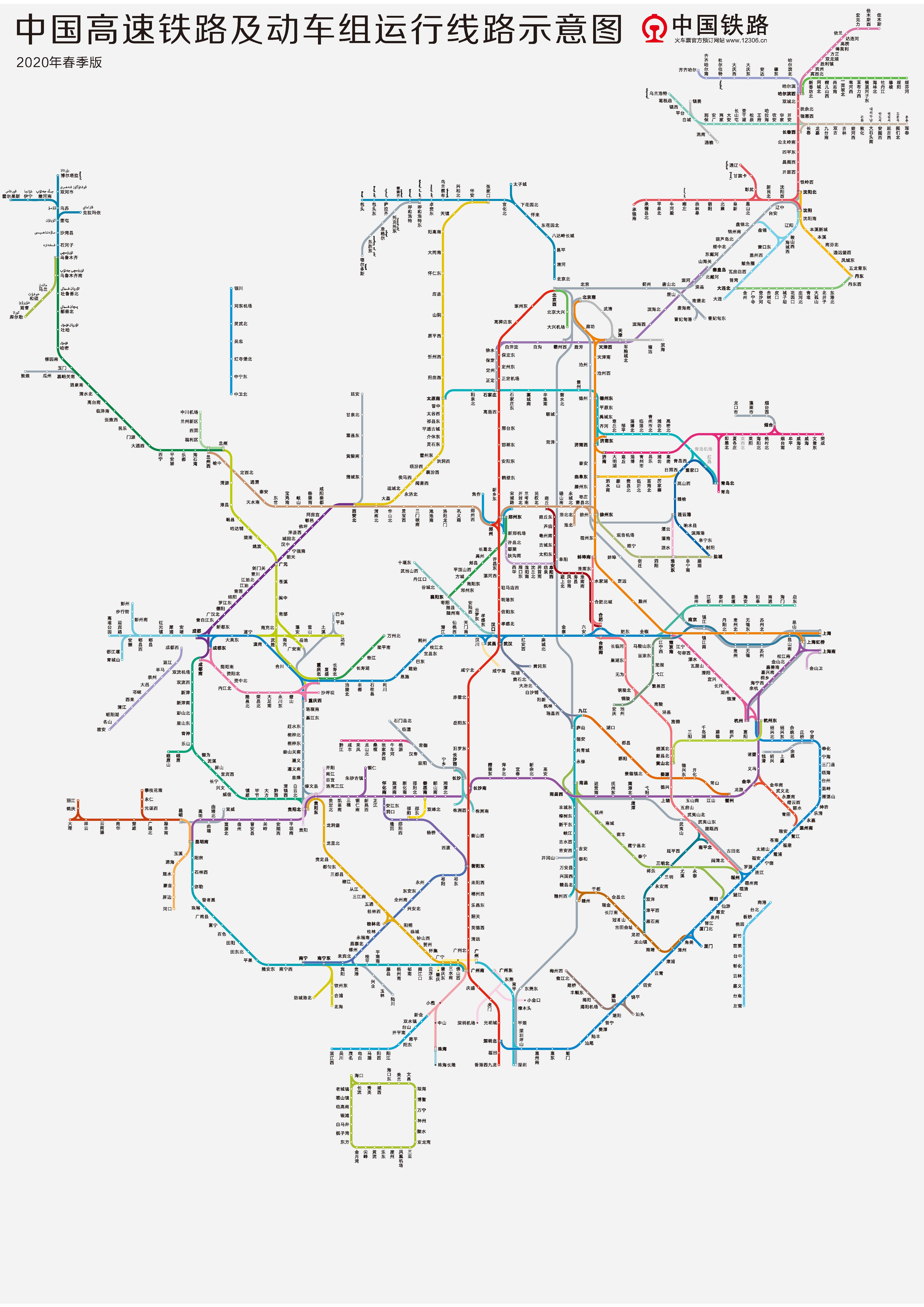 中国高铁线路图2020春季版