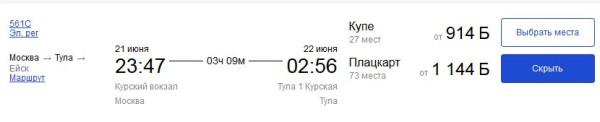 Москва_Тула