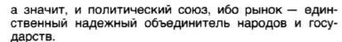 СелюнинРаспад2