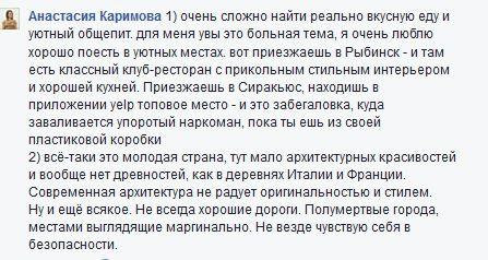 КаримоваСША2