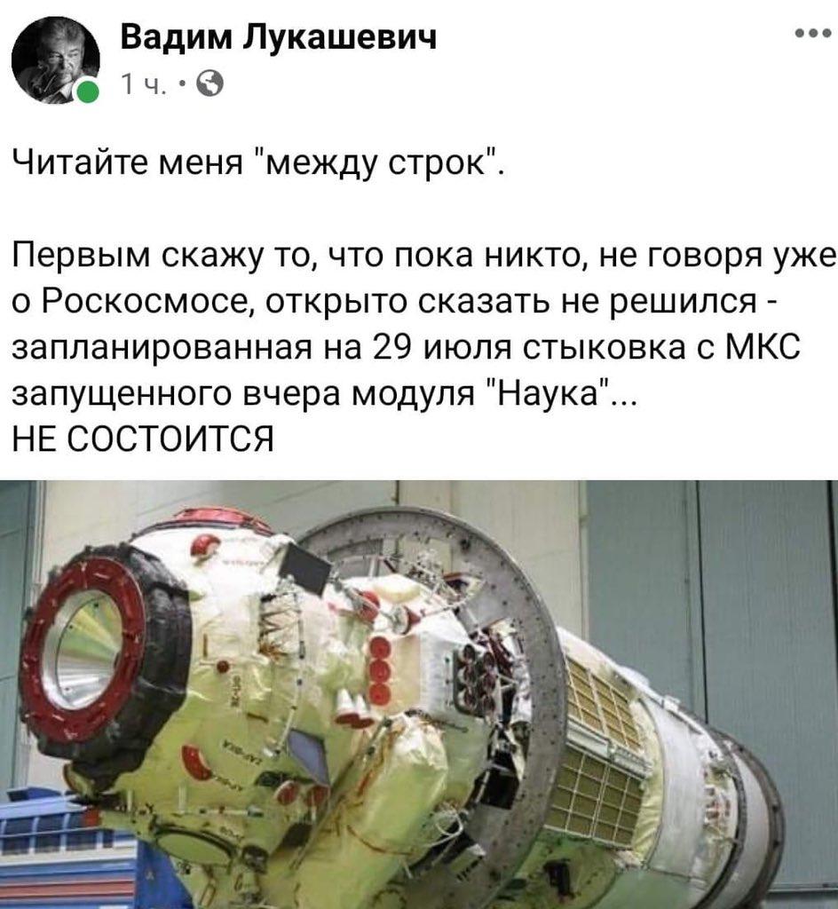 пост Лукашевича в фейспуке
