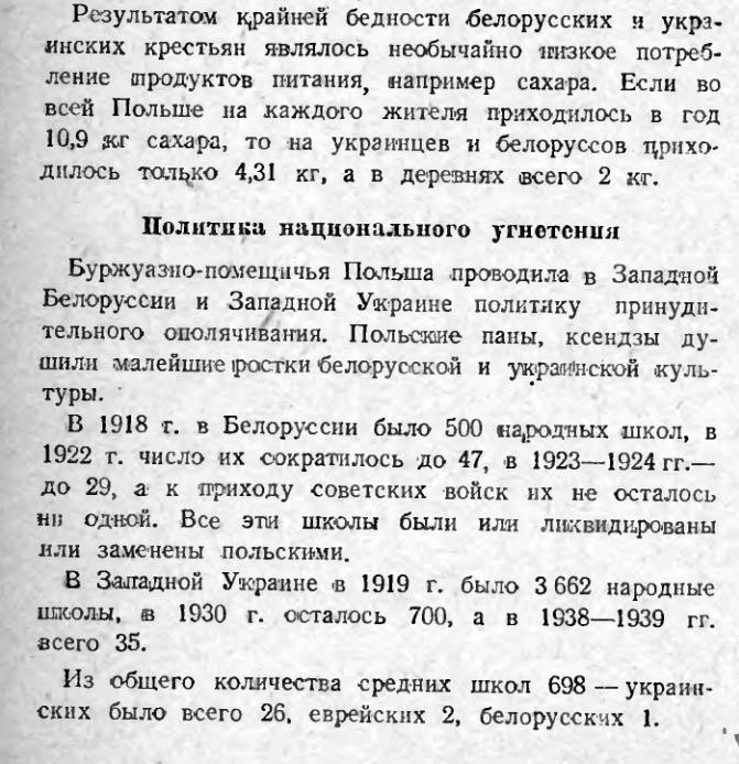 Как СССР вступил во Вторую мировую войну история