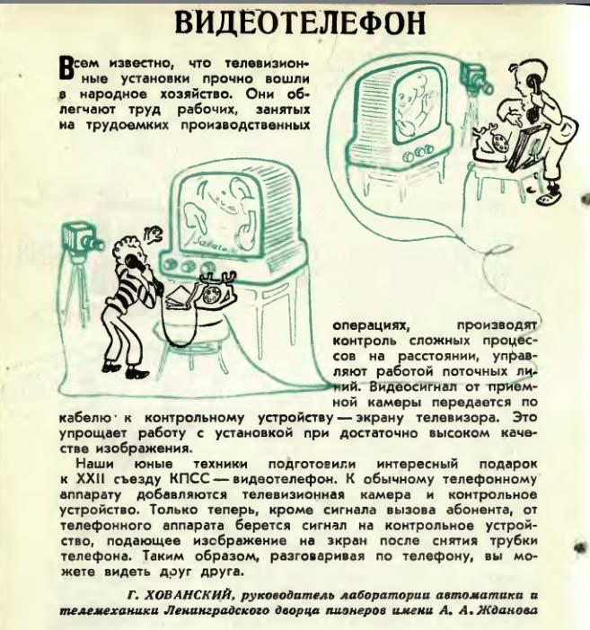 По страницам журнала «Юный Техник»