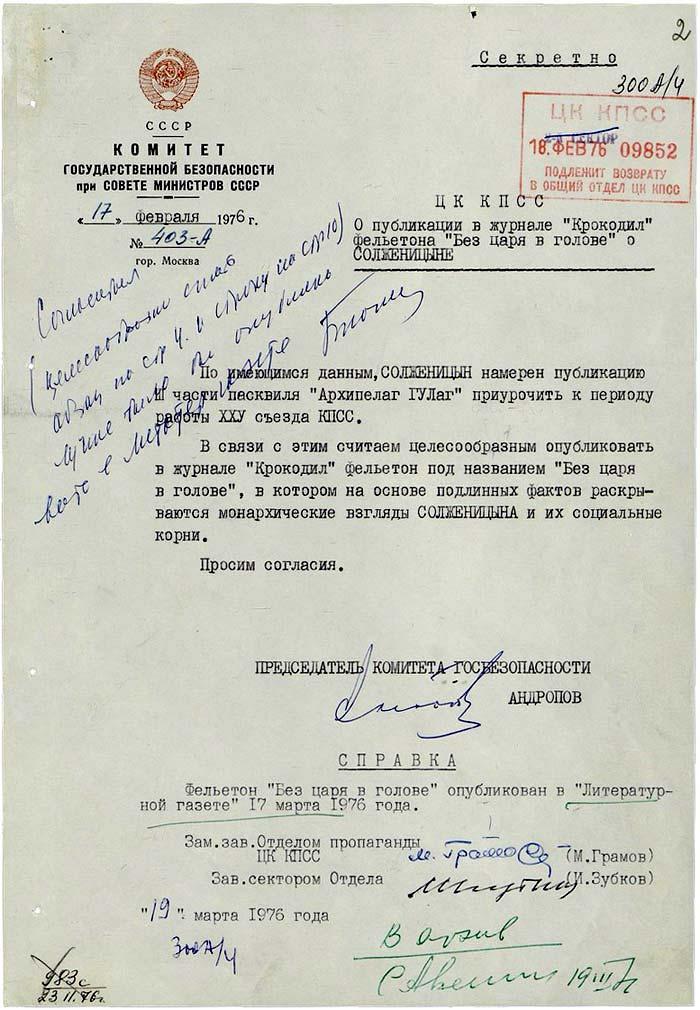 100 лет со дня рождения Александра Исаевича Солженицына