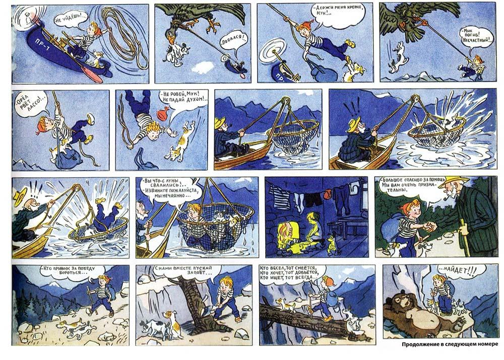 Французский Пиф против советского Мурзилки