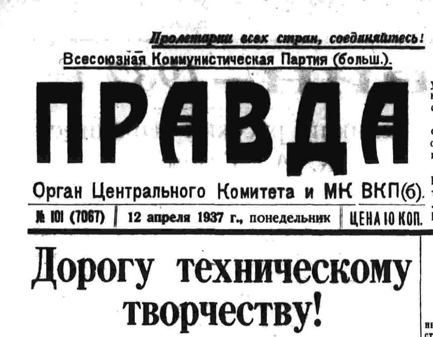 Две статьи в газете «Правда»