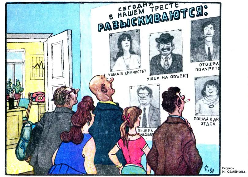 Картинки по запросу карикатура бездельник на работе