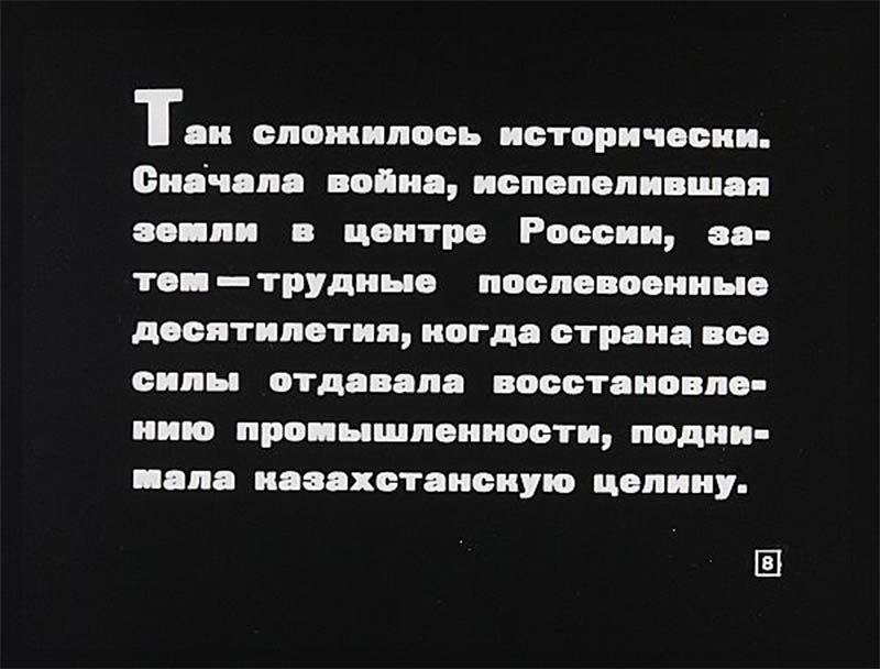 Советские пропагандистские диафильмы