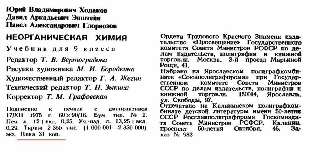Советские бесплатные учебники