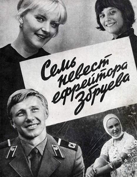 Отличный советский солдат ефрейтор Збруев