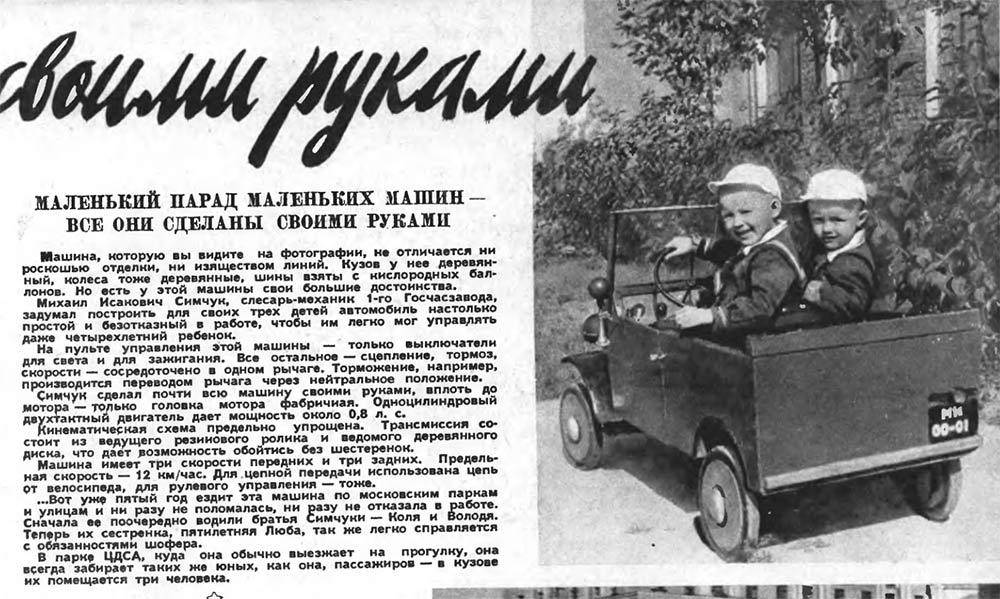 Допотопная техника – советской молодежи