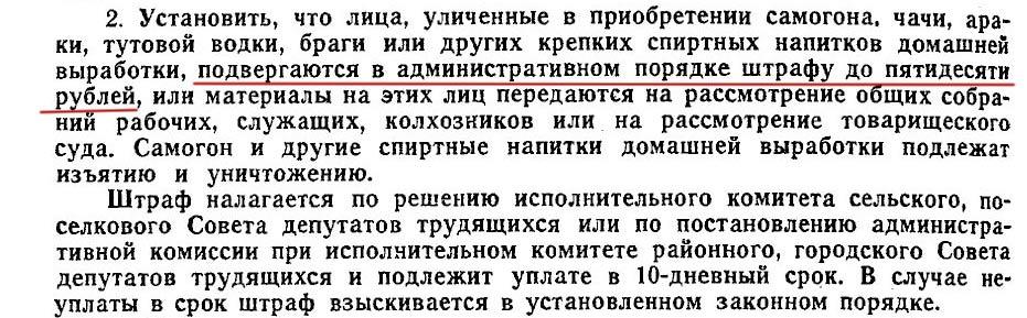Что грозило советским самогонщикам
