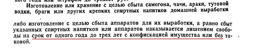 Что грозило советским самогонщикам Киноведение,Советские фильмы,Кинолекторий,Совдепия