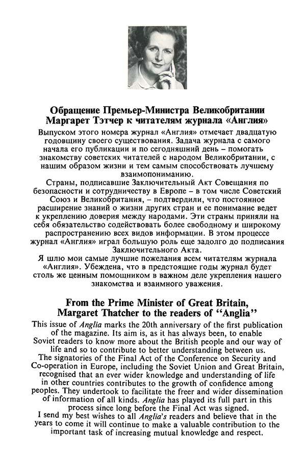 Журнал «Англия» для советских читателей