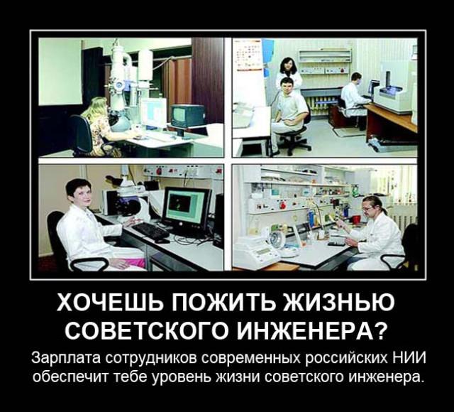 Хочешь пожить жизнью советского инженера?