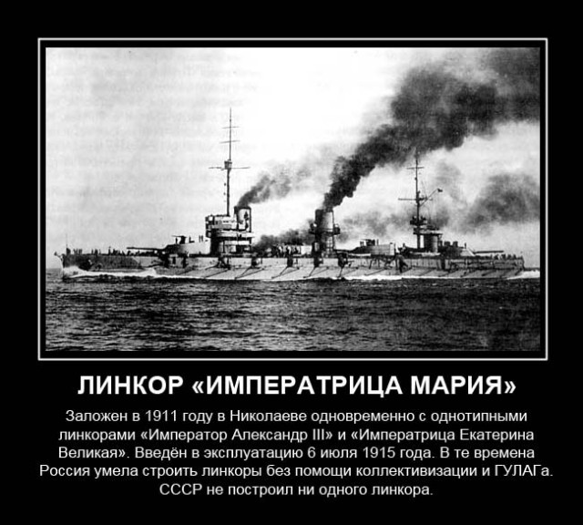 СССР не построил ни одного линкора