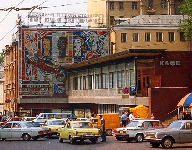 Московское кафе