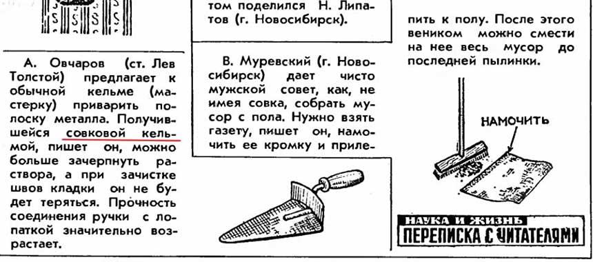 Совковые хитрости для советских женщин