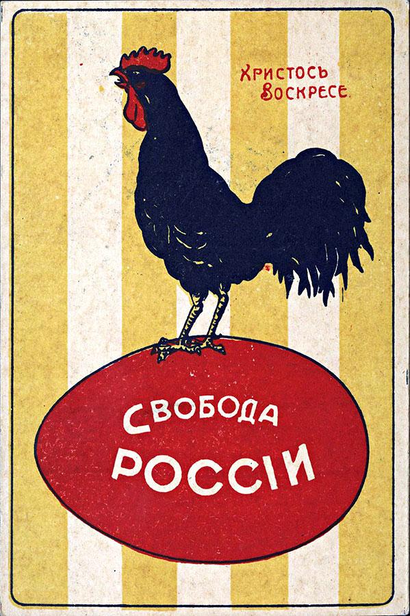 Своими руками, открытки за 1917