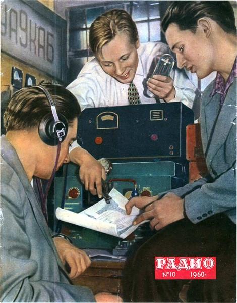 Как в СССР безуспешно улучшали торговлю радиотоварами