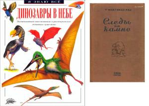 диноезавры 2