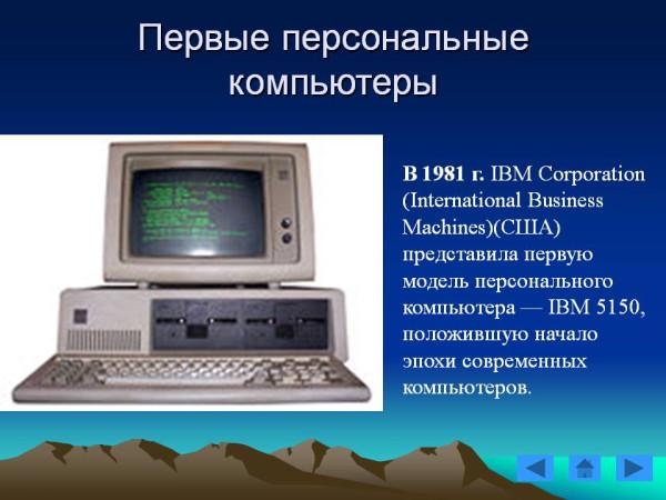Компьютер. Начало