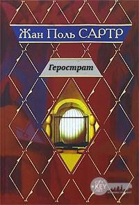 gerostrat-zhan-pol-sartr