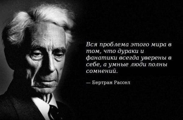 Бертран Рассел
