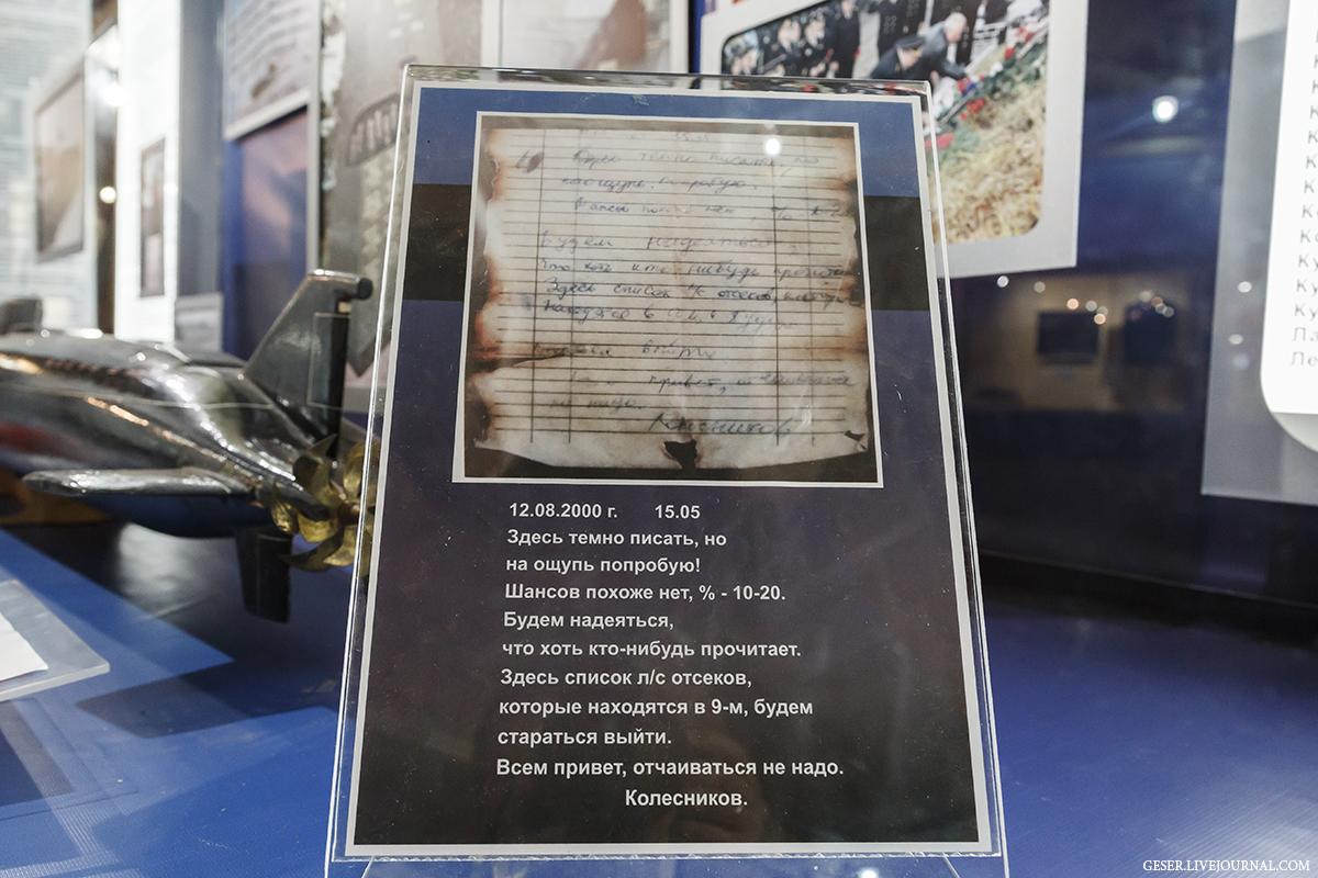 список погибших на лодке курск