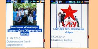 Тестирование интернета от Киевстар