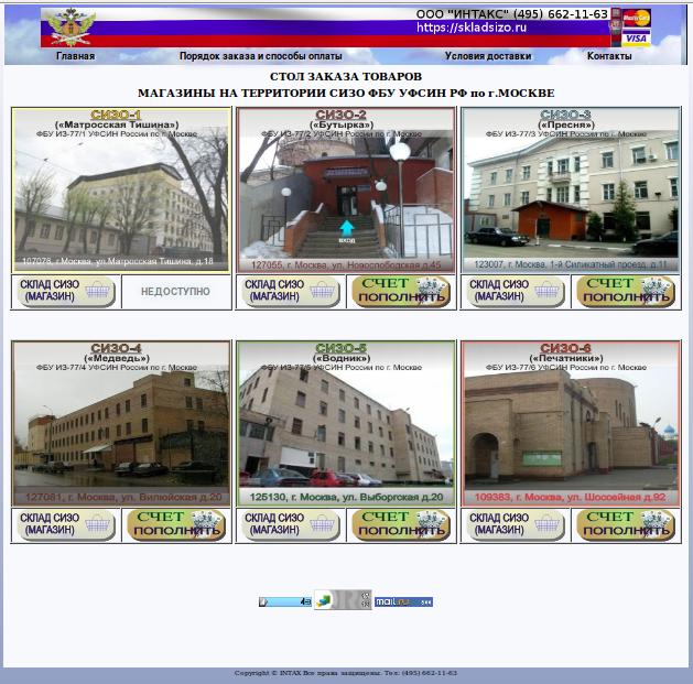 Склад Сизо Интернет Магазин Москва Сизо 3