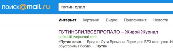 путинслил