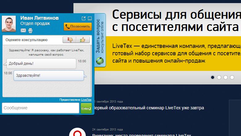 LiveTex: что такое онлайн-консультант для сайта и как с его помощью повысить продажи?