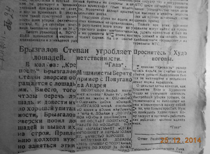 обрвыок газеты 20-х