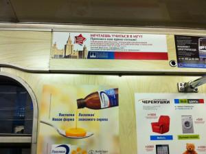 MGU_rekl_metro