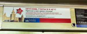 MGU_rekl_metro_uv