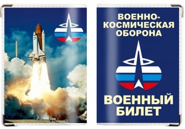 oblozhka-na-voennyj-bilet-voenno-kosmicheskaya-oborona_387x259