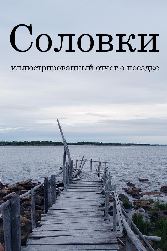 solovki_logo