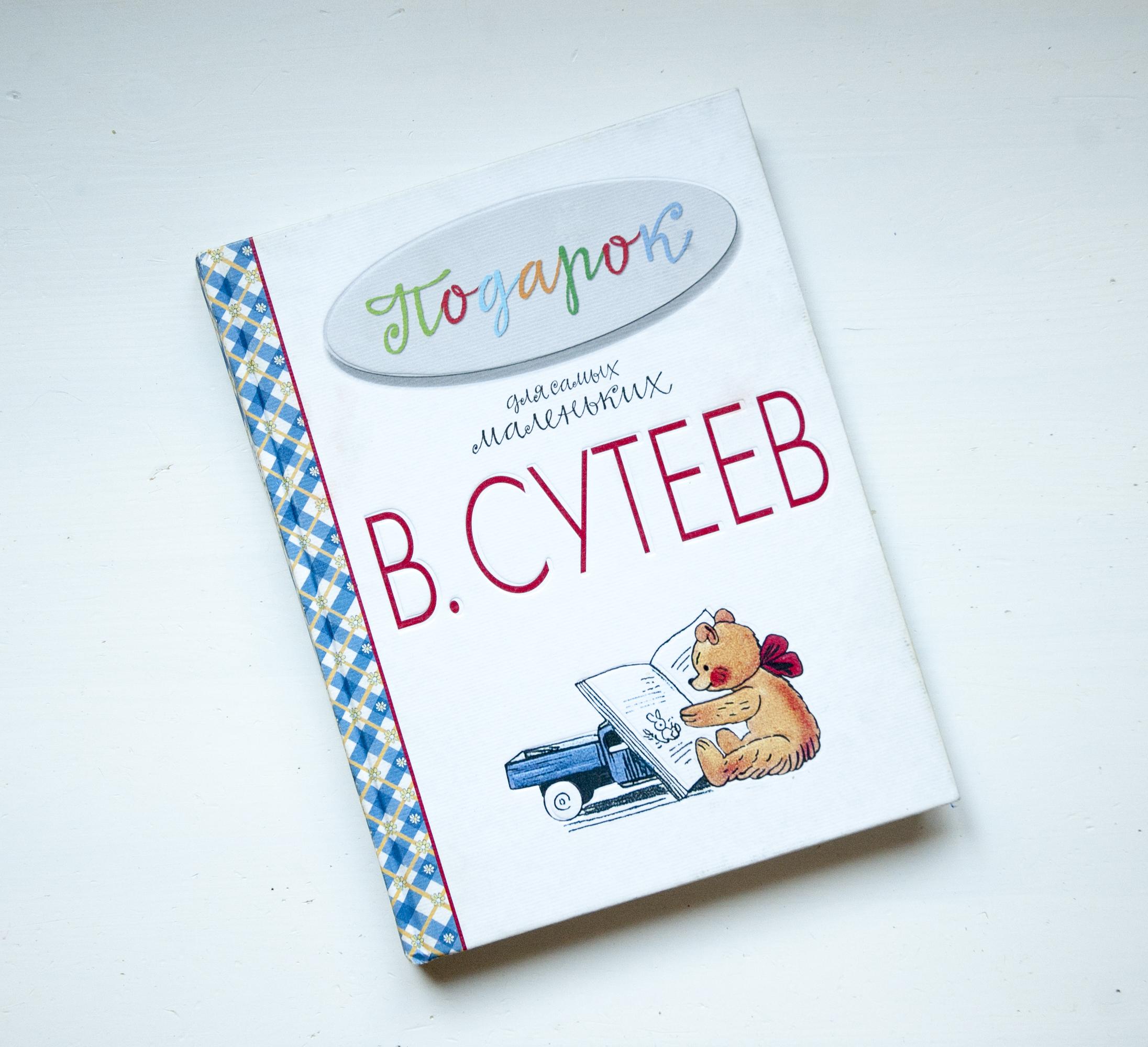 Книга подарок самым маленьким