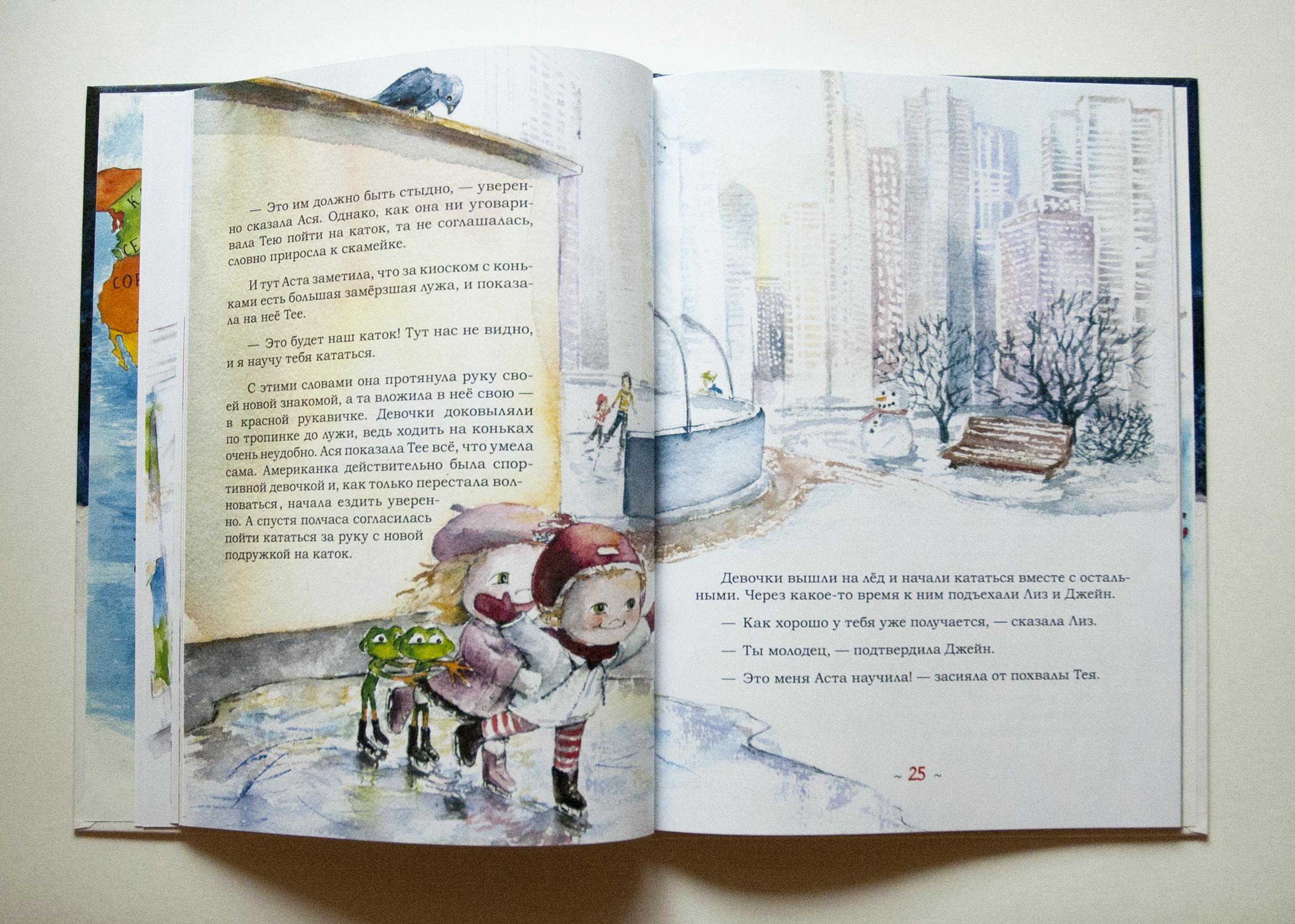 В этой книге Аста посетила Париж, Дели, Вашингтон, Токио, Рио-де Жанейро и  Преторию. Приключения у неё не то чтобы выдающиеся  помочь потерявшемуся  мальчику ... d2e926d7a07