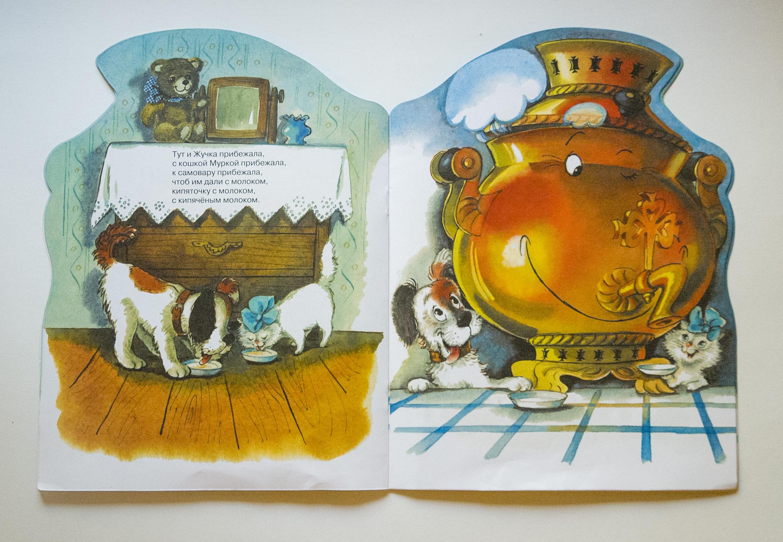 Лучшие стихи для детей Самовар. Чуковский К. ISBN: 9785978109887 ... | 1689x2439