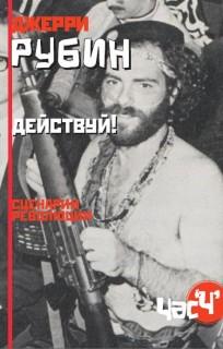 Джерри Рубин. Действуй! Сценарии революции. Москва, Гилея, 2008