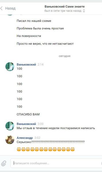 ваня1