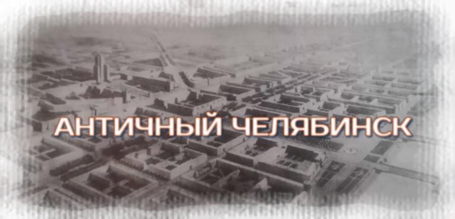 Картинки по запросу «Античный» Челябинск