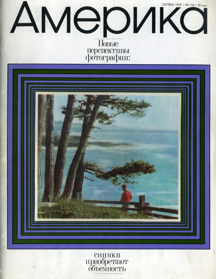 журнал америка картинки плакатов