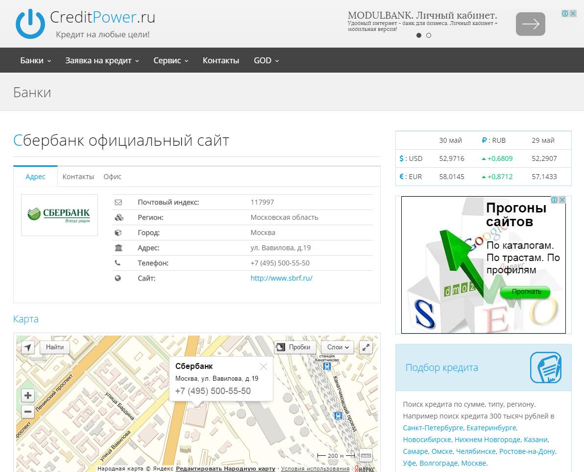 Сбербанк официальный сайт 5 фотография