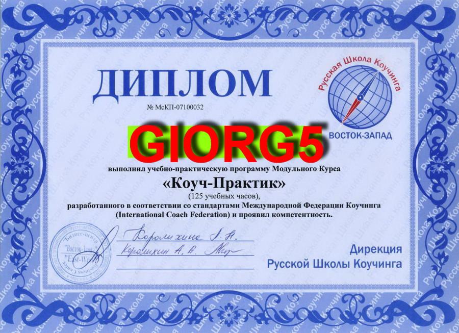 Копия esaulov_12_coach_pr
