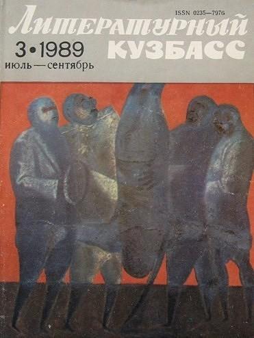 Литературный Кузбасс - копия