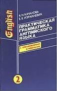 English_Grammar_in_Russian_Практическая_грамматика_английского_языка_Качалова_Израилевич