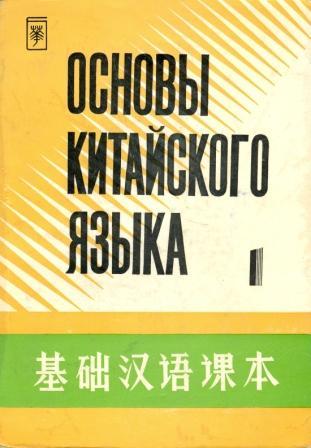 Основы_китайского_языка_Chinese